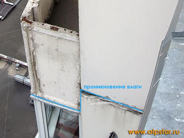 разрушенный шов примыкающий к балкону